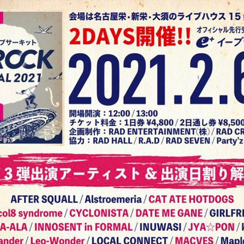 でらROCK FESTIVAL 2021 2021/02/06