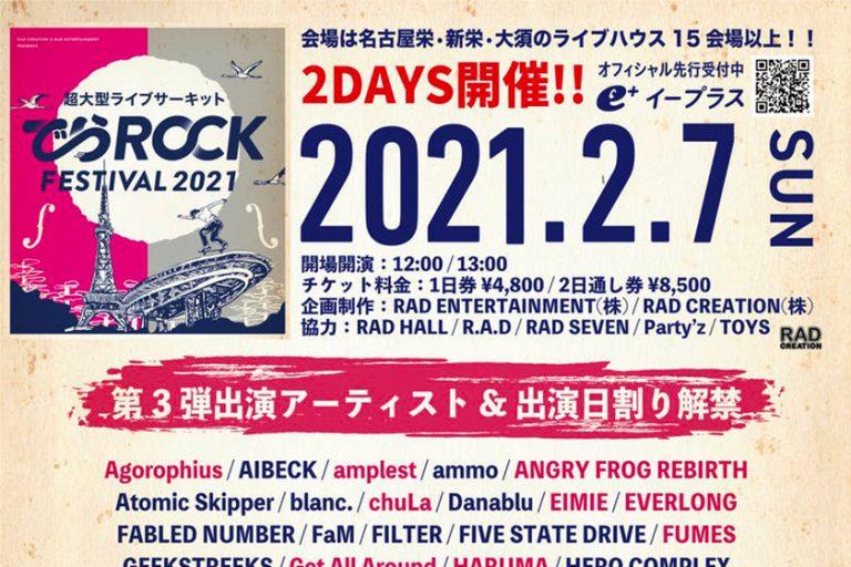 でらROCK FESTIVAL 2021 2021/02/07